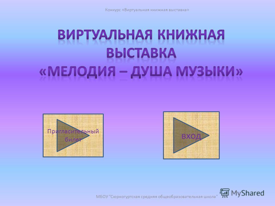 вход Пригласительный билет МБОУ Сюрногуртская средняя общеобразовательная школа Конкурс «Виртуальная книжная выставка»