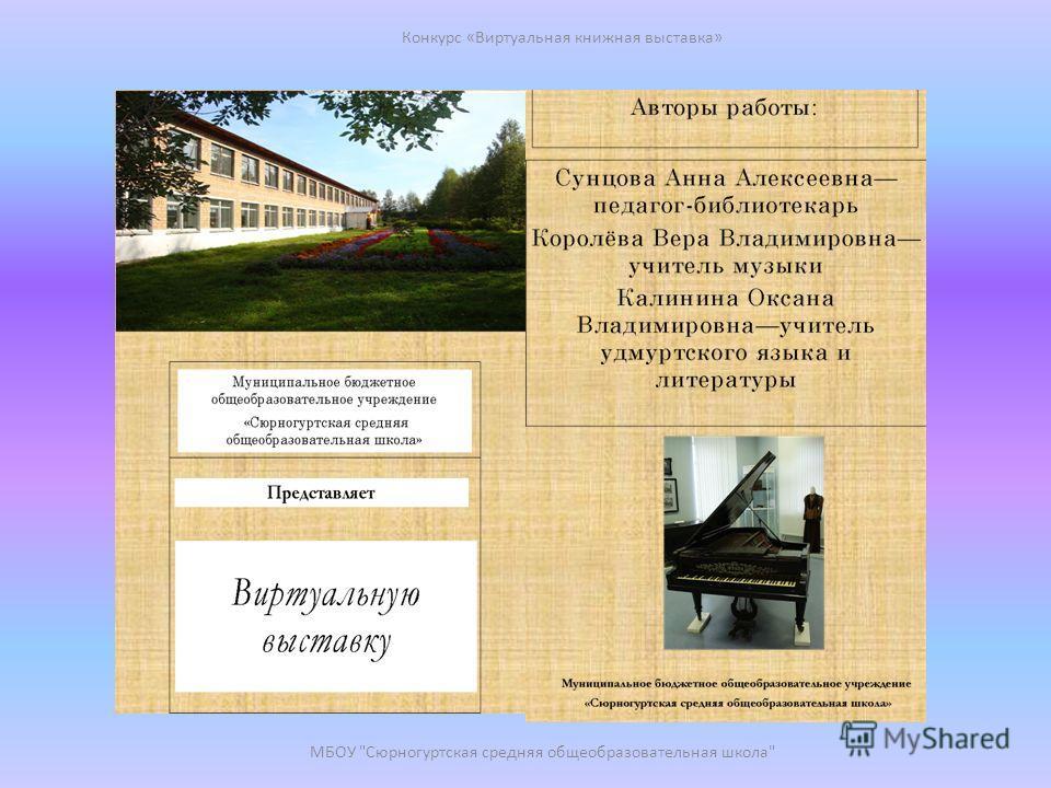 МБОУ Сюрногуртская средняя общеобразовательная школа Конкурс «Виртуальная книжная выставка»