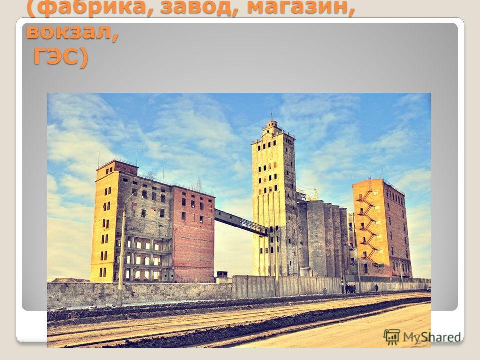 Промышленное строительств (фабрика, завод, магазин, вокзал, ГЭС)