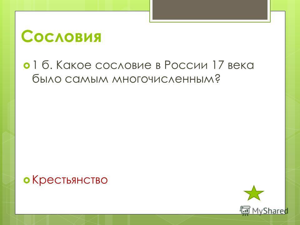 Сословия 1 б. Какое сословие в России 17 века было самым многочисленным? Крестьянство