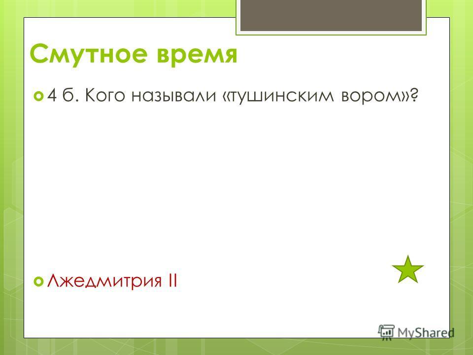 Смутное время 4 б. Кого называли «тушинским вором»? Лжедмитрия II