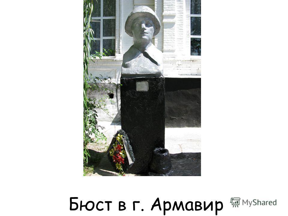 Бюст в г. Армавир