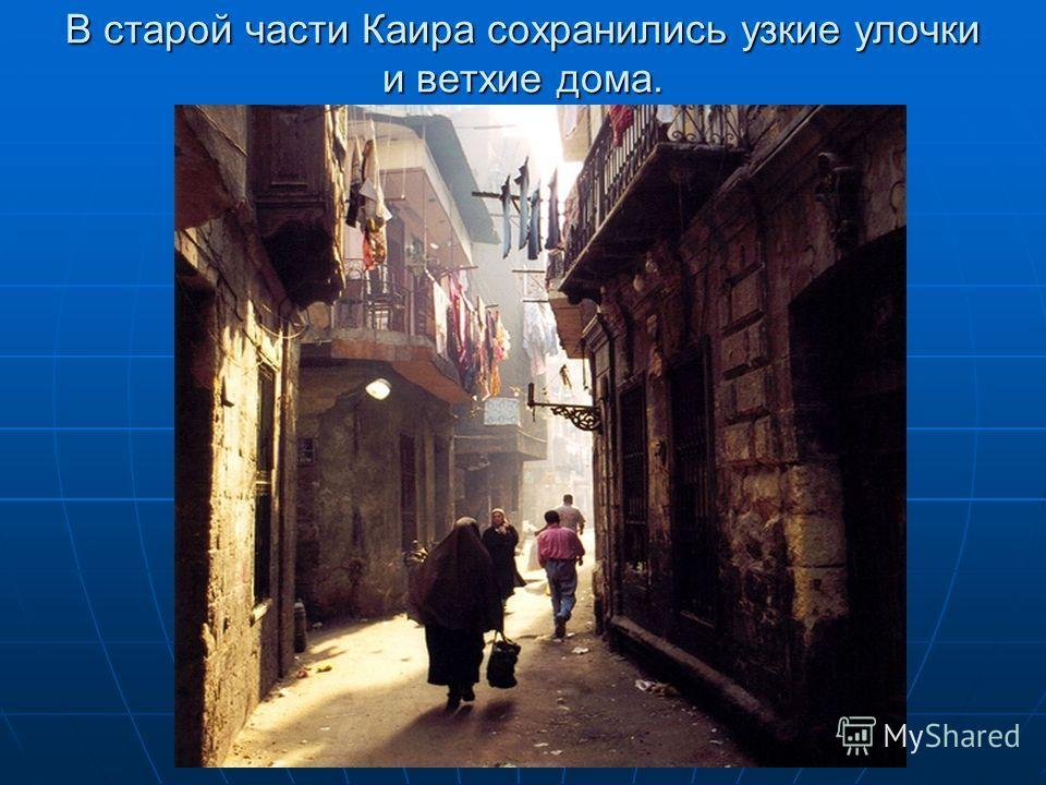 В старой части Каира сохранились узкие улочки и ветхие дома.