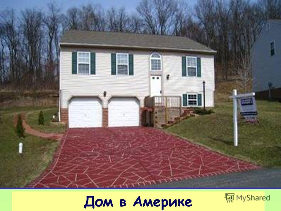16 Дома России