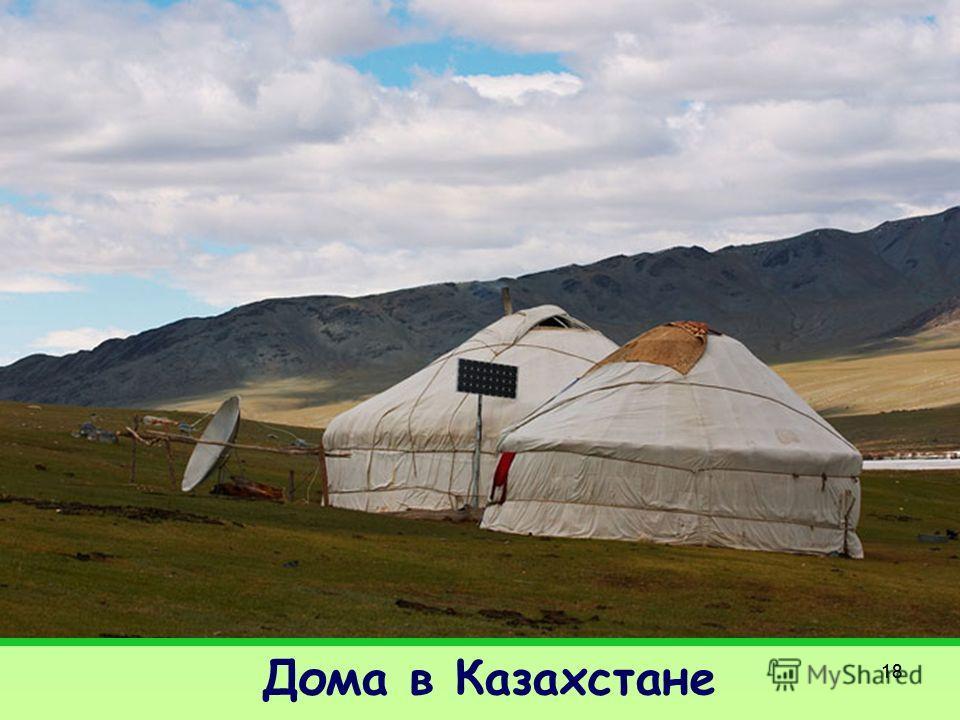 17 Дома России Дом в Америке