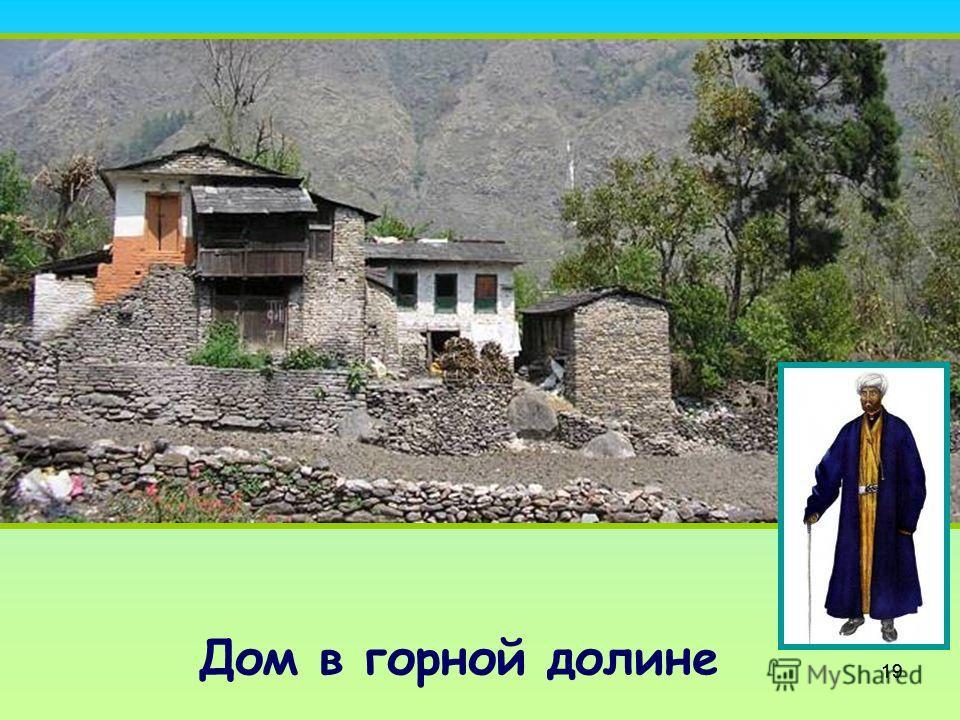 18 Дома в Казахстане