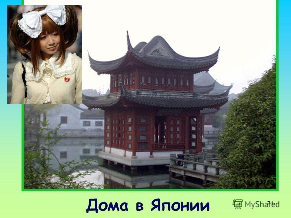 20 Дома в Китае