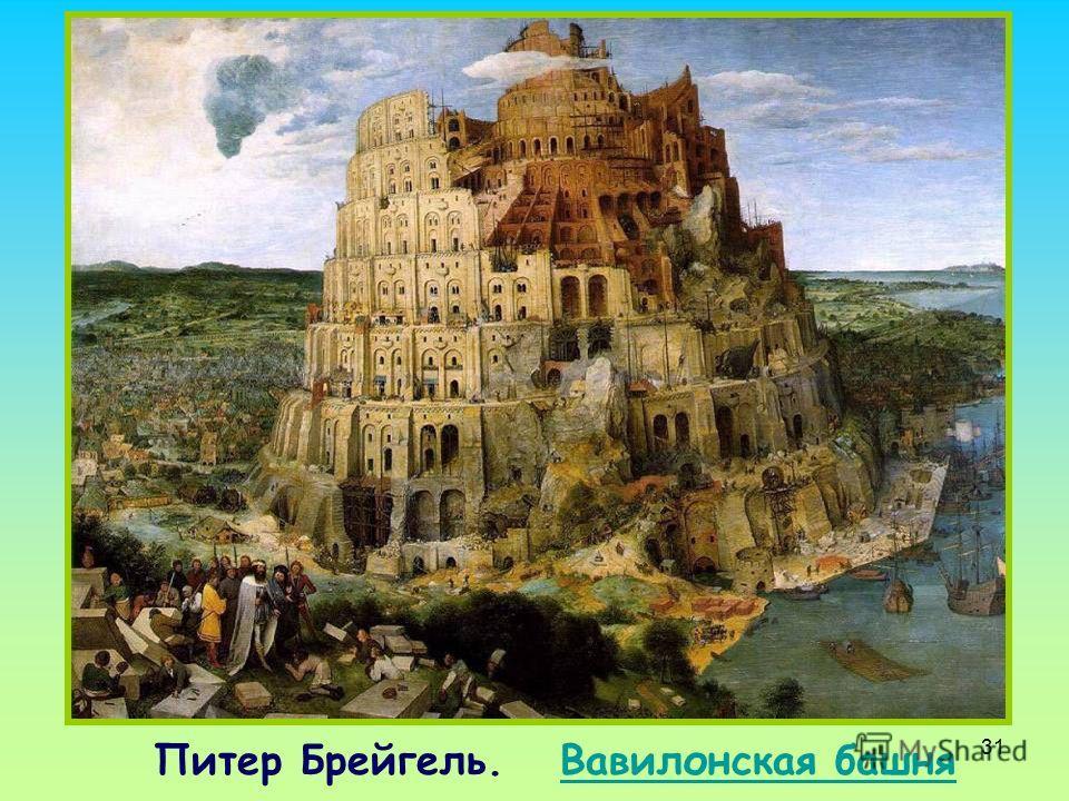30 Вавилонская башня Разошлись пути-дороги, Языки менялись, лица. Разошлись пути-дороги, Чтобы вновь соединиться
