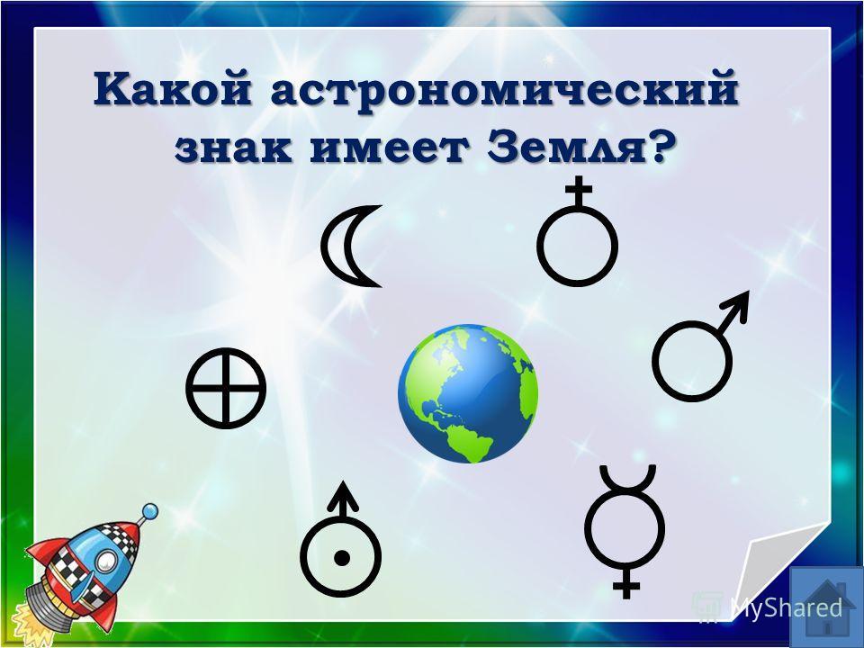 Какой астрономический знак имеет Земля?