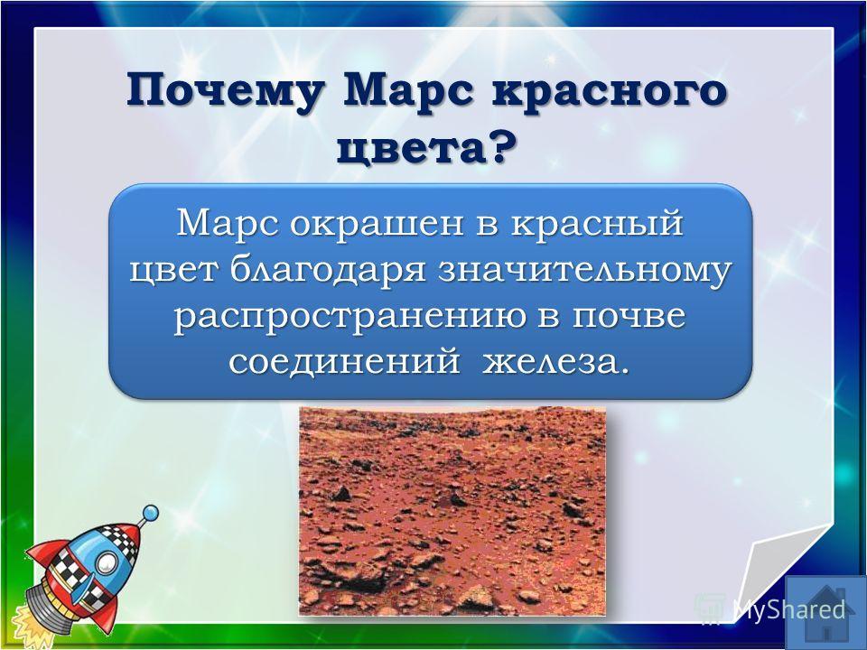 Марс окрашен в красный цвет благодаря значительному распространению в почве соединений железа. Почему Марс красного цвета?