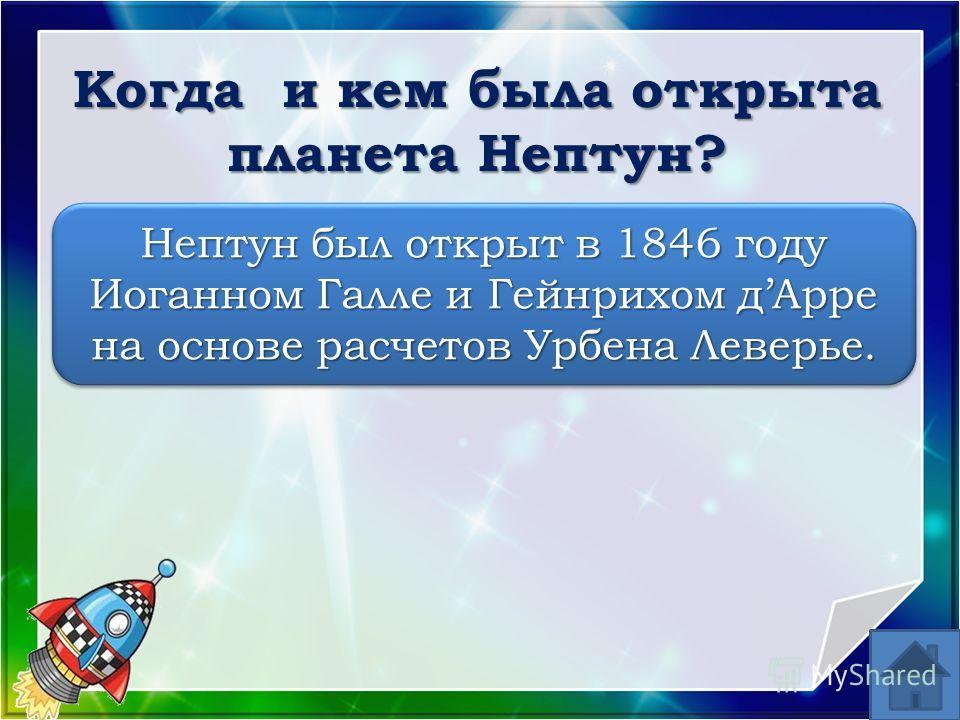 Нептун был открыт в 1846 году Иоганном Галле и Гейнрихом дАрре на основе расчетов Урбена Леверье. Когда и кем была открыта планета Нептун?