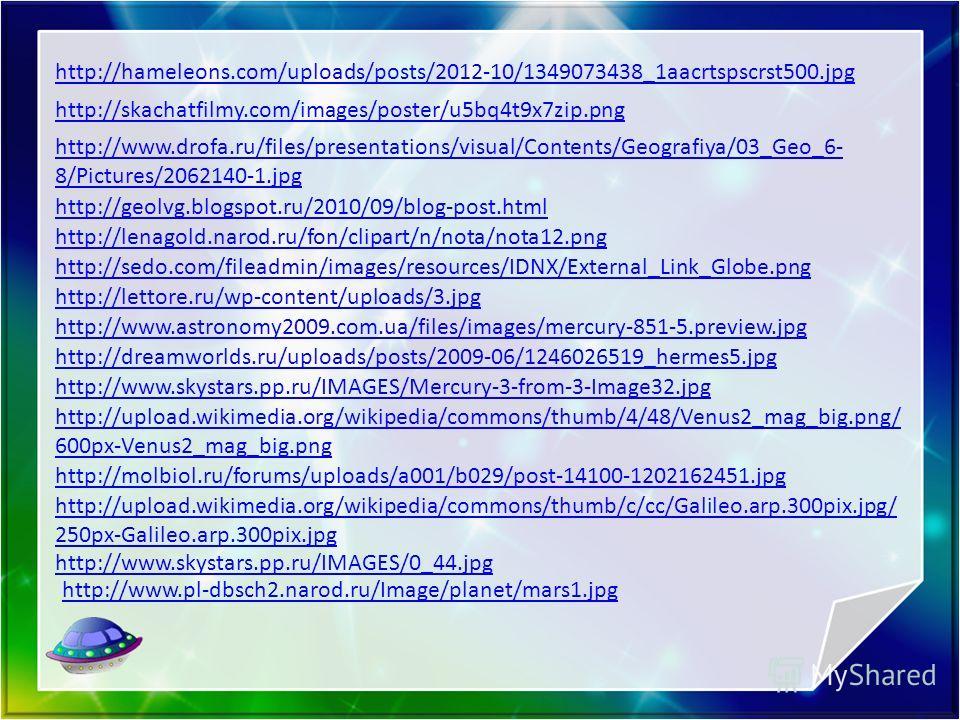 http://hameleons.com/uploads/posts/2012-10/1349073438_1aacrtspscrst500.jpg http://skachatfilmy.com/images/poster/u5bq4t9x7zip.png http://www.drofa.ru/files/presentations/visual/Contents/Geografiya/03_Geo_6- 8/Pictures/2062140-1.jpg http://geolvg.blog