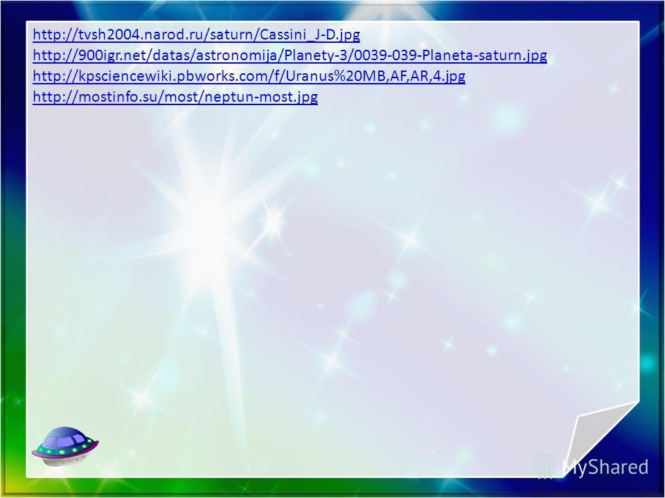 http://tvsh2004.narod.ru/saturn/Cassini_J-D.jpg http://900igr.net/datas/astronomija/Planety-3/0039-039-Planeta-saturn.jpg http://kpsciencewiki.pbworks.com/f/Uranus%20MB,AF,AR,4.jpg http://mostinfo.su/most/neptun-most.jpg