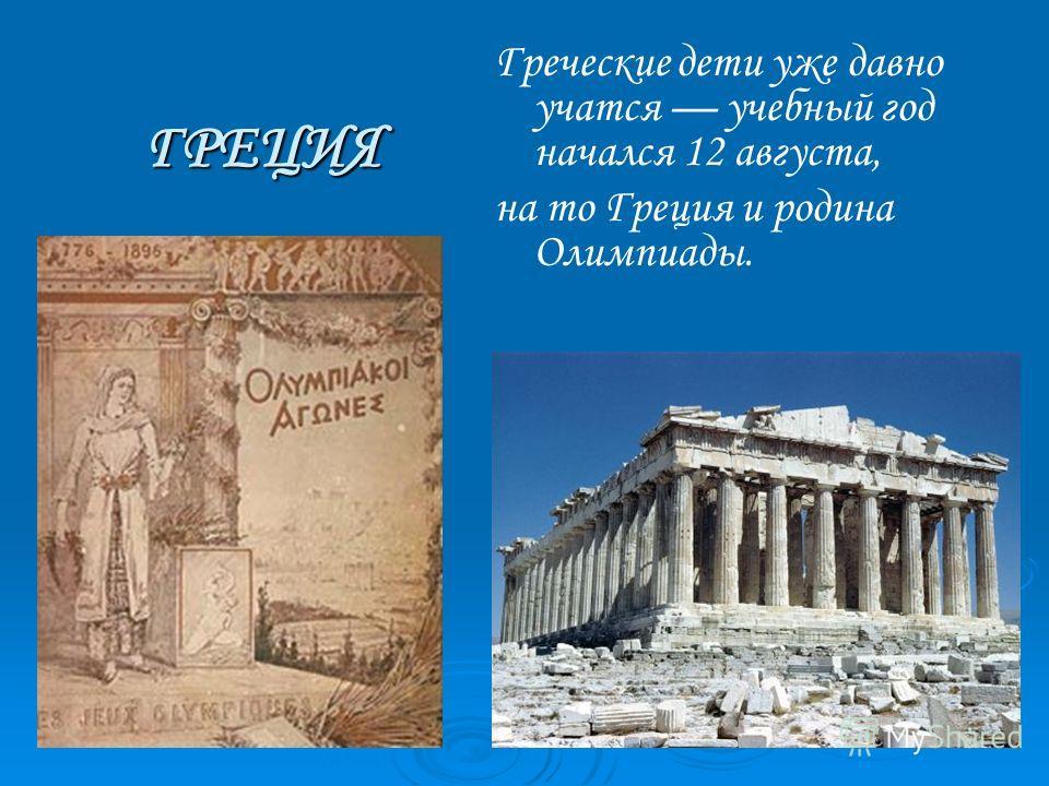 ГРЕЦИЯ Греческие дети уже давно учатся учебный год начался 12 августа, на то Греция и родина Олимпиады.