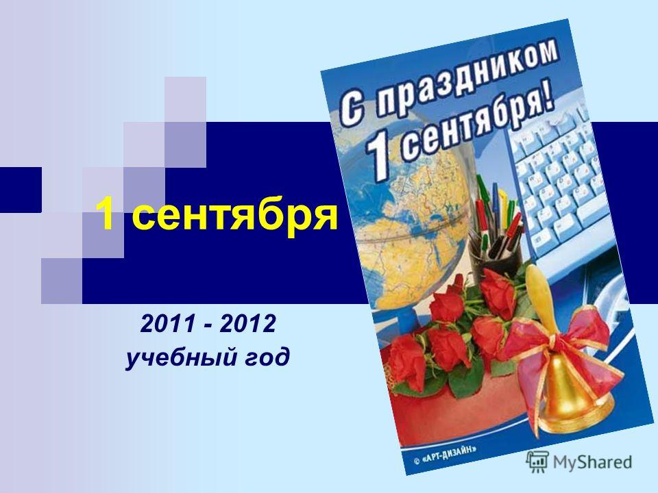1 сентября 2011 - 2012 учебный год