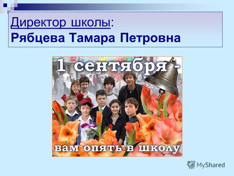 Директор школы: Рябцева Тамара Петровна