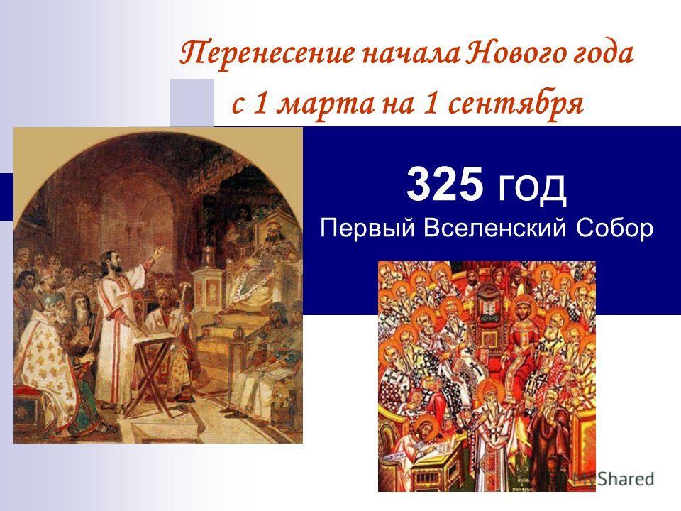 325 год Первый Вселенский Собор Перенесение начала Нового года с 1 марта на 1 сентября