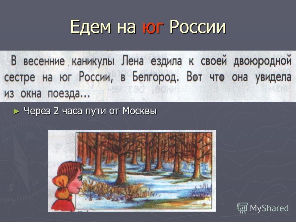 Едем на юг России Через 2 часа пути от Москвы Через 2 часа пути от Москвы