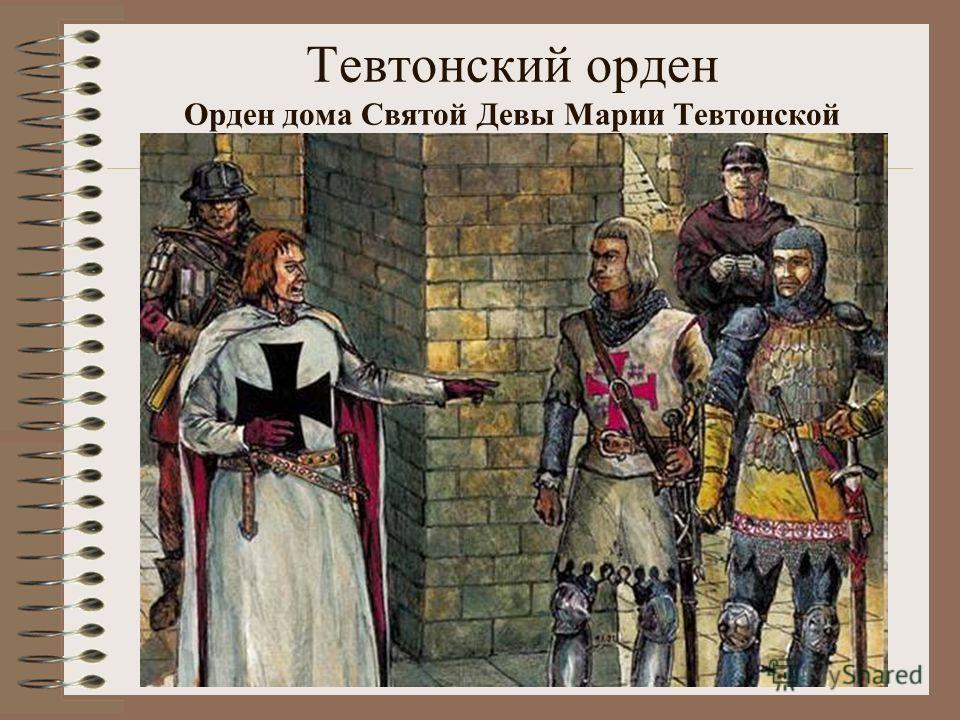 Тевтонский орден Орден дома Святой Девы Марии Тевтонской