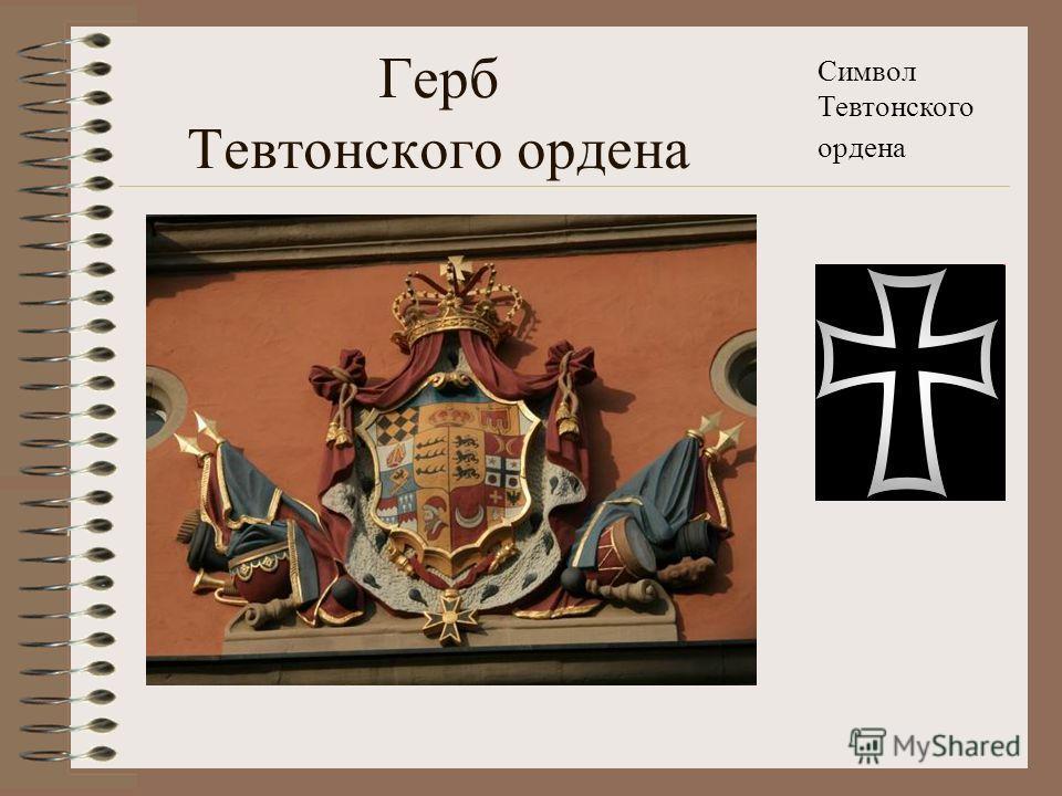 Герб Тевтонского ордена Символ Тевтонского ордена