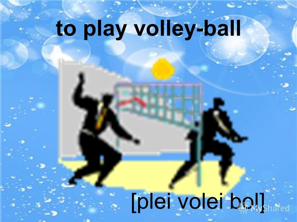 to play basket-ball [plei b sket bol] ^