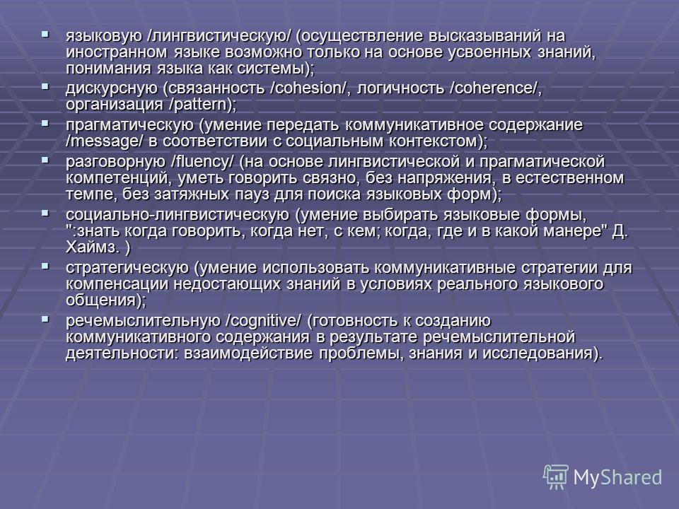 языковую /лингвистическую/ (осуществление высказываний на иностранном языке возможно только на основе усвоенных знаний, понимания языка как системы); языковую /лингвистическую/ (осуществление высказываний на иностранном языке возможно только на основ