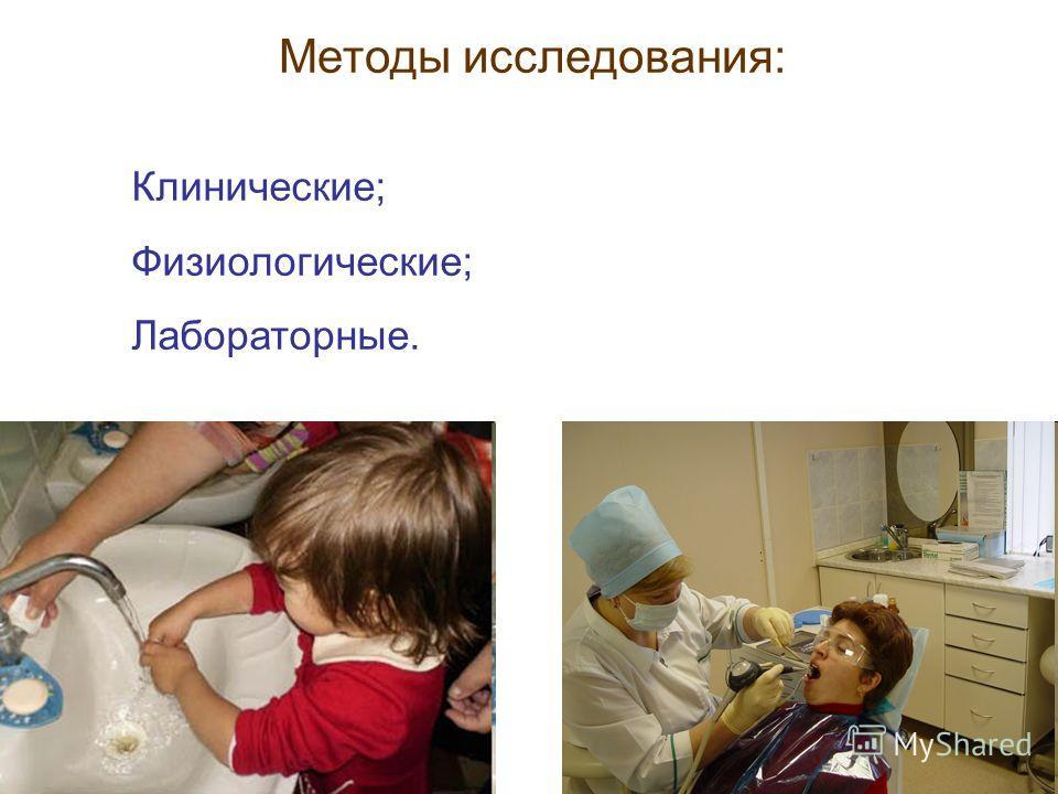 Методы исследования клинические