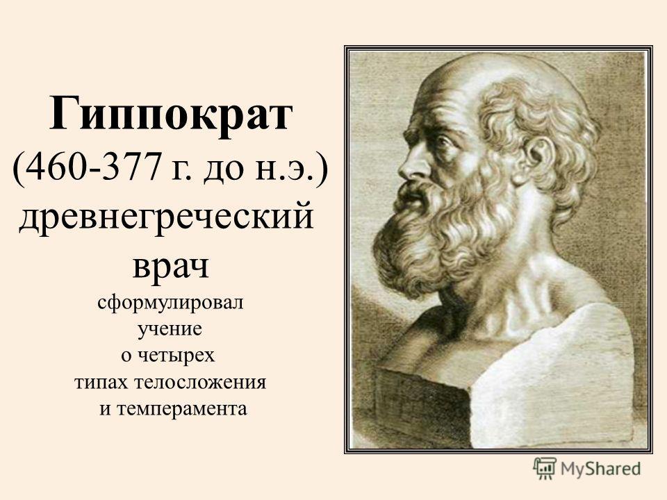 Гиппократ (460-377 г. до н.э.) древнегреческий врач сформулировал учение о четырех типах телосложения и темперамента