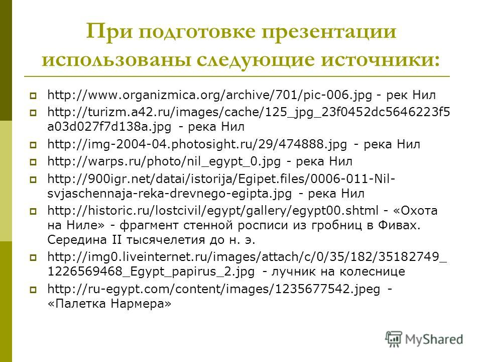 При подготовке презентации использованы следующие источники: http://www.organizmica.org/archive/701/pic-006.jpg - рек Нил http://turizm.a42.ru/images/cache/125_jpg_23f0452dc5646223f5 a03d027f7d138a.jpg - река Нил http://img-2004-04.photosight.ru/29/4