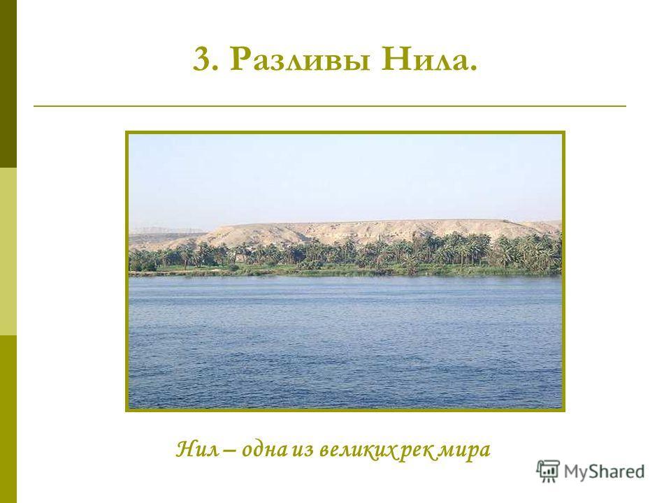 3. Разливы Нила. Нил – одна из великих рек мира