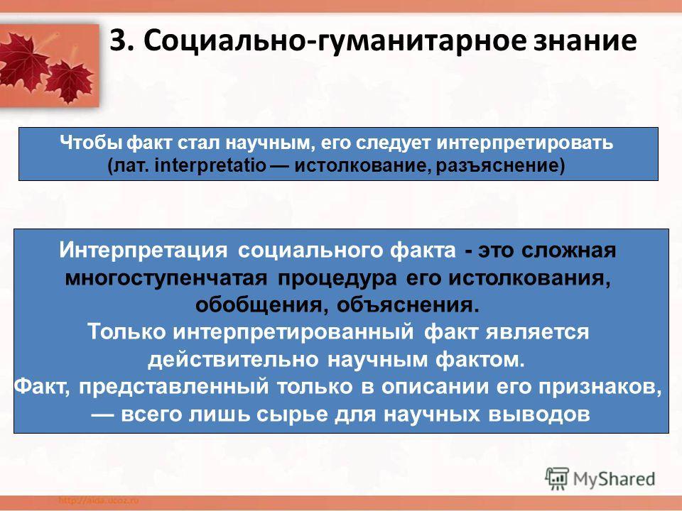 Интерпретация Текста В Гуманитарном Познании Шпаргалка
