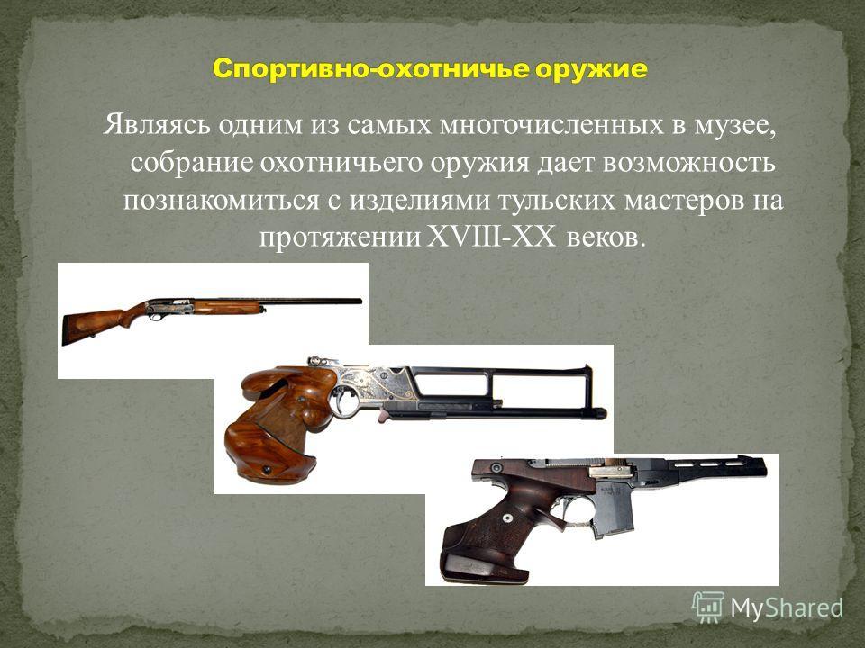 Являясь одним из самых многочисленных в музее, собрание охотничьего оружия дает возможность познакомиться с изделиями тульских мастеров на протяжении XVIII-XX веков.