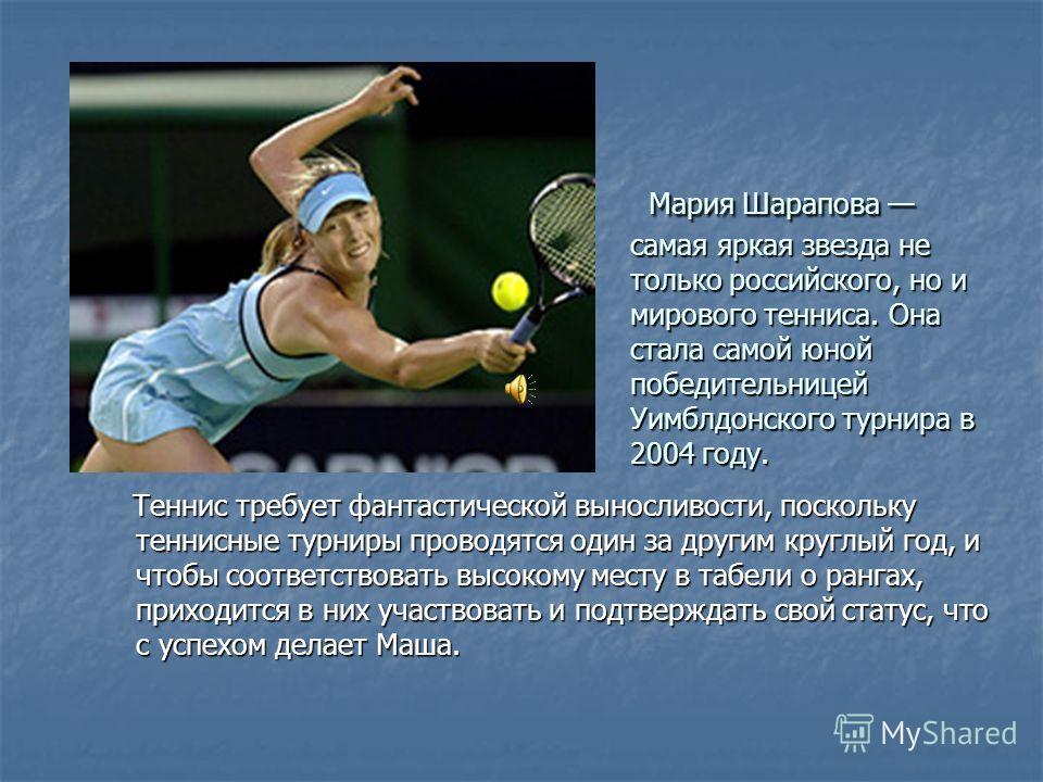 Мария Шарапова самая яркая звезда не только российского, но и мирового тенниса. Она стала самой юной победительницей Уимблдонского турнира в 2004 году. Мария Шарапова самая яркая звезда не только российского, но и мирового тенниса. Она стала самой юн