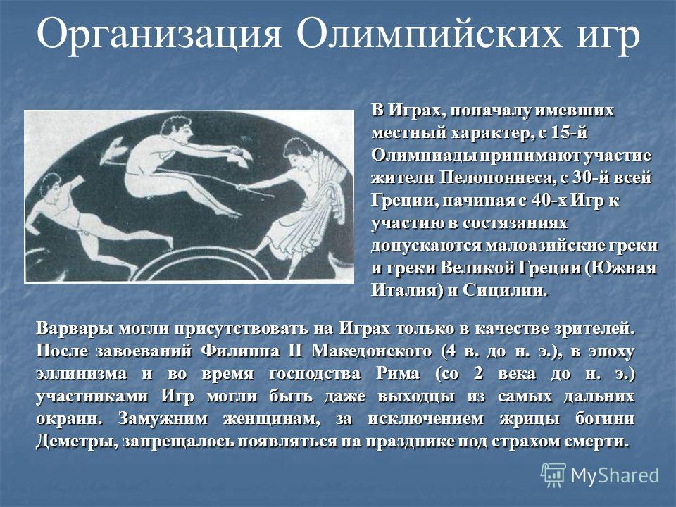 Организация Олимпийских игр Варвары могли присутствовать на Играх только в качестве зрителей. После завоеваний Филиппа II Македонского (4 в. до н. э.), в эпоху эллинизма и во время господства Рима (со 2 века до н. э.) участниками Игр могли быть даже