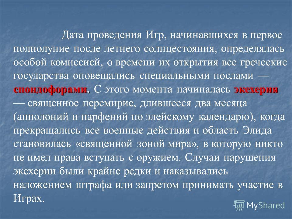 спондофорами. экехерия Дата проведения Игр, начинавшихся в первое полнолуние после летнего солнцестояния, определялась особой комиссией, о времени их открытия все греческие государства оповещались специальными послами спондофорами. С этого момента на