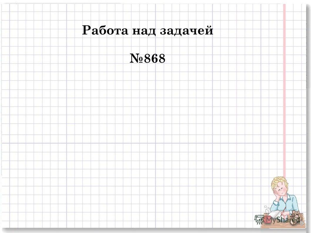 23 Работа над задачей 868