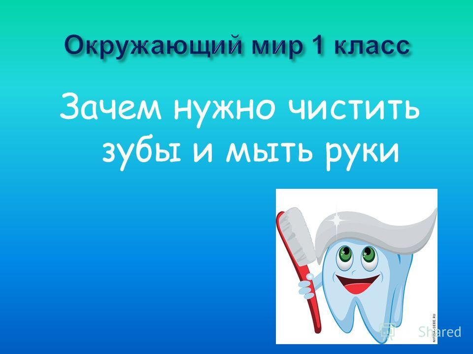 Зачем нужно чистить зубы и мыть руки