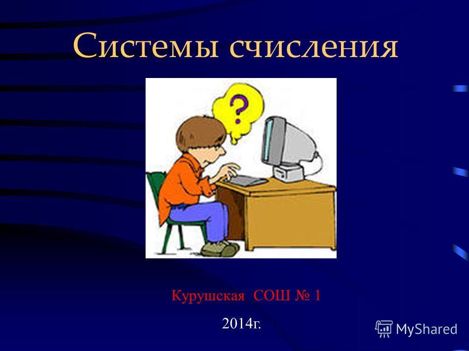 Системы счисления Курушская СОШ 1 2014г.