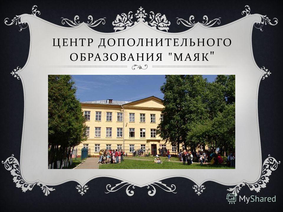 ЦЕНТР ДОПОЛНИТЕЛЬНОГО ОБРАЗОВАНИЯ  МАЯК