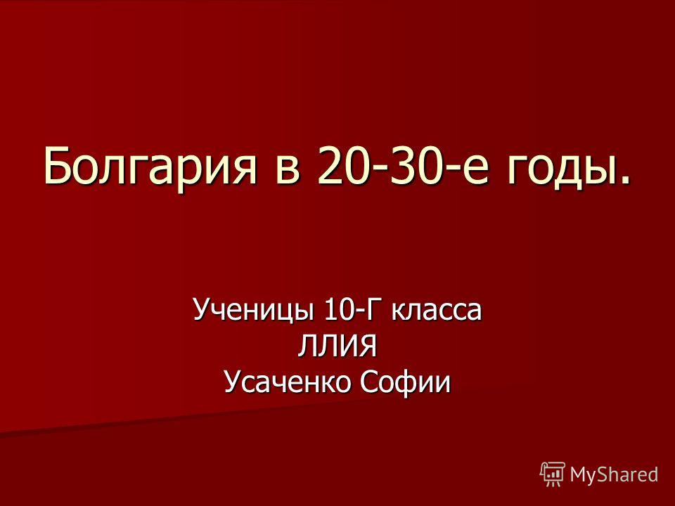 Болгария в 20-30-е годы. Ученицы 10-Г класса ЛЛИЯ Усаченко Софии