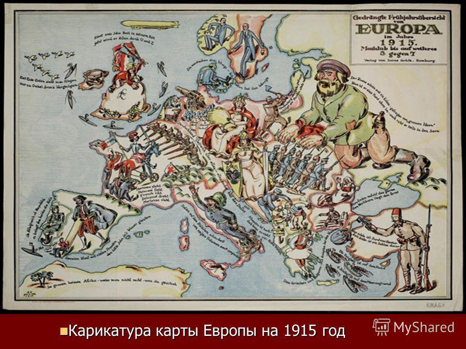 Европы на 1915 год Европы на 1915 год Карикатура карты Европы на 1915 год Карикатура карты Европы на 1915 год