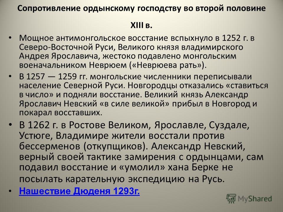Сопротивление ордынскому господству во второй половине XIII в. Мощное антимонгольское восстание вспыхнуло в 1252 г. в Северо-Восточной Руси, Великого князя владимирского Андрея Ярославича, жестоко подавлено монгольским военачальником Неврюем («Неврюе