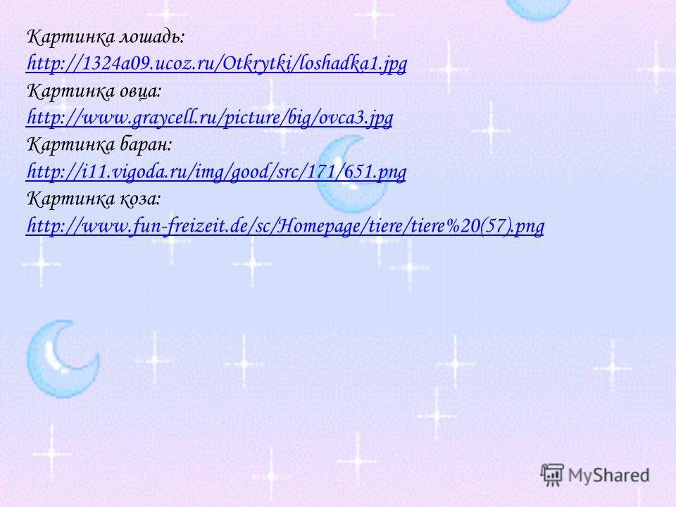 Ресурсы Интернет Картинки Картина свинья: http://tvarynnyctvo.ru/uploads/posts/2011-12/1324728883_ukrayinska- stepova-bla-poroda.jpg Картинка собака: http://www.vseprophoto.ru/cliparts/animals/animals1/05.JPG Картинка кошка : http://i1.simplest-image