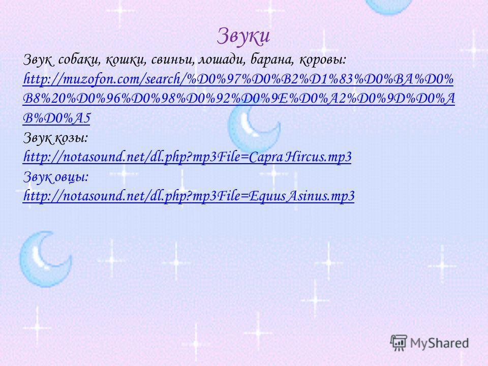 Картинка лошадь: http://1324a09.ucoz.ru/Otkrytki/loshadka1.jpg Картинка овца: http://www.graycell.ru/picture/big/ovca3.jpg Картинка баран: http://i11.vigoda.ru/img/good/src/171/651.png Картинка коза: http://www.fun-freizeit.de/sc/Homepage/tiere/tiere