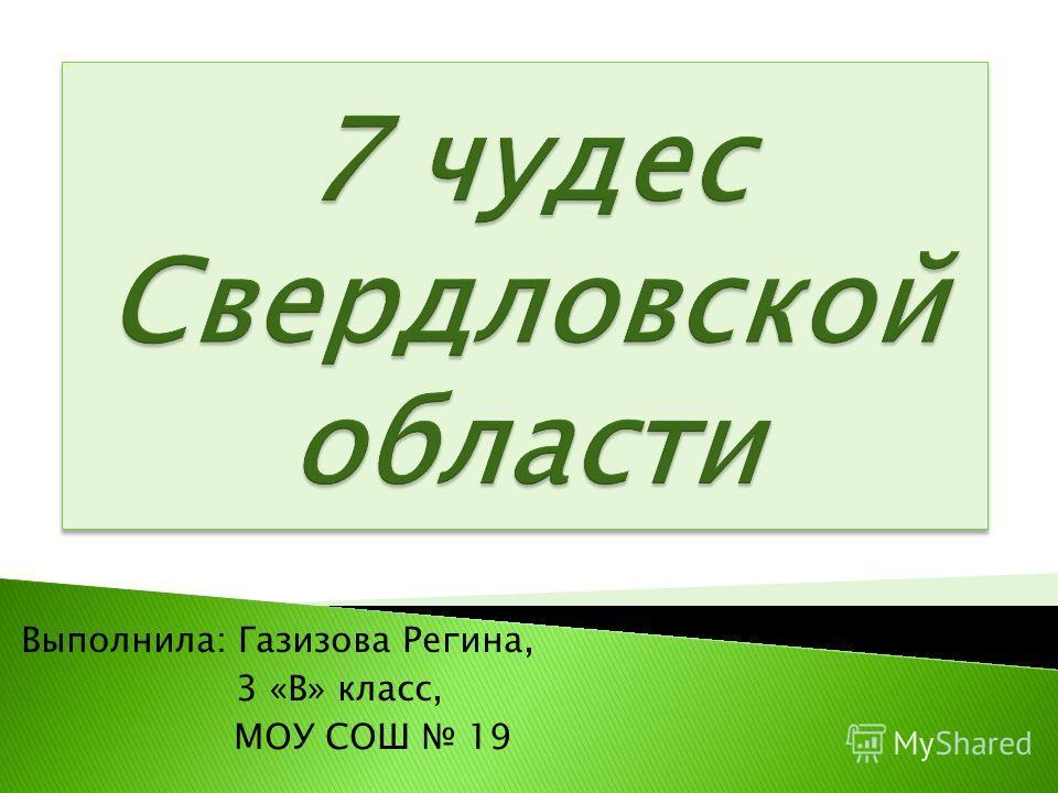Выполнила: Газизова Регина, 3 «В» класс, МОУ СОШ 19