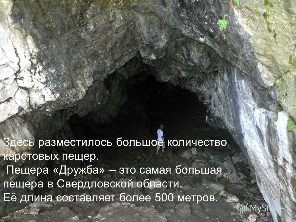 Здесь разместилось большое количество карстовых пещер. Пещера «Дружба» – это самая большая пещера в Свердловской области. Её длина составляет более 500 метров.