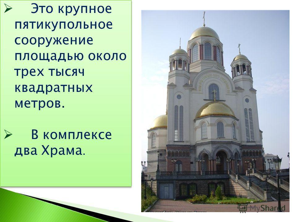 Я побывала в Храме- на- Крови. Он построен в Екатеринбурге в 1977 году на месте снесенного дома Ипатьева. Там в 1918 году семья последнего Российского императора находилась в заключении и была расстреляна. Я побывала в Храме- на- Крови. Он построен в