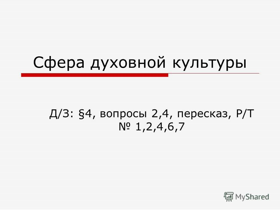 Сфера духовной культуры Д/З: §4, вопросы 2,4, пересказ, Р/Т 1,2,4,6,7