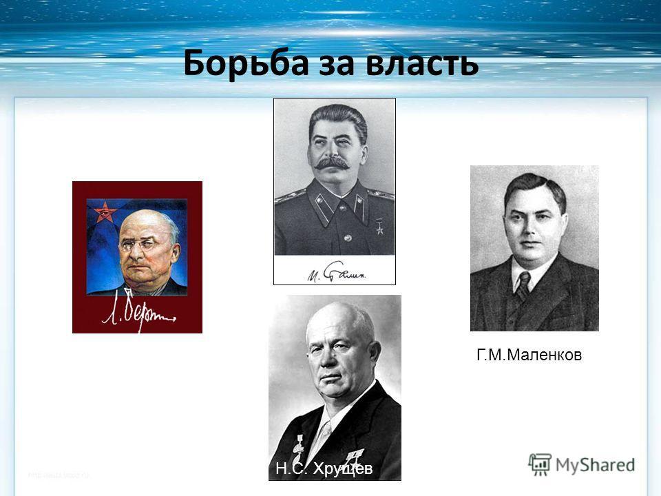 Борьба за власть Г.М.Маленков Н.С. Хрущев