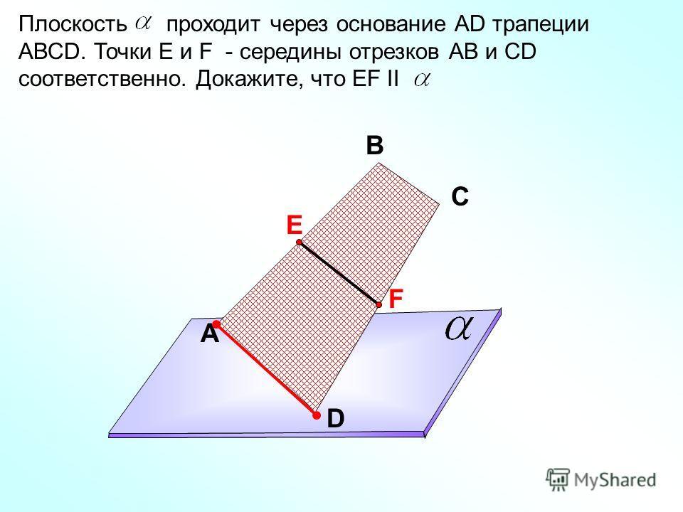 A В С D Плоскость проходит через основание АD трапеции АВСD. Точки Е и F - середины отрезков АВ и СD соответственно. Докажите, что EF II Е F